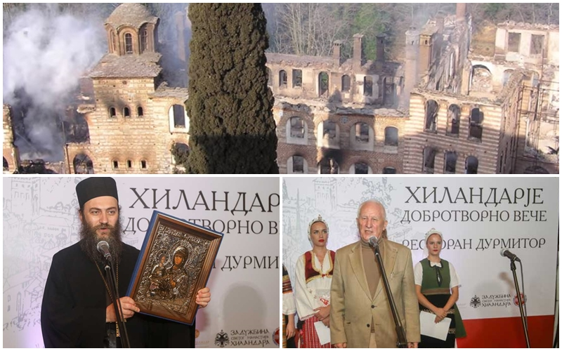 """ХИЛАНДАРЈЕ"" – донаторско вече за обнову манастира Хиландара"